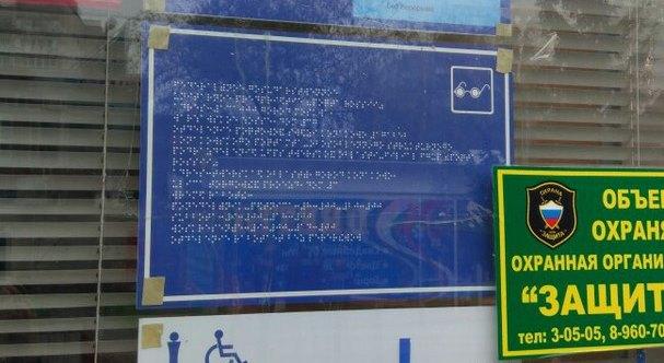 На Российской Федерации табличку, набранную шрифтом Брайля, разместили под стеклом