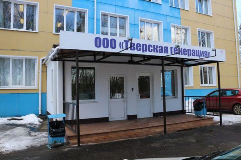 «Тверская генерация» отремонтировала трубу наулице Докучаева