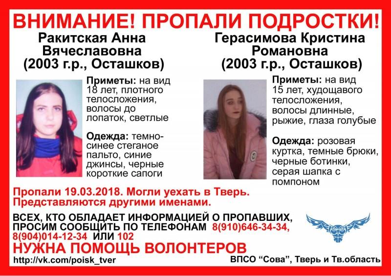 ВТверской области пропали две 15-летние девушки