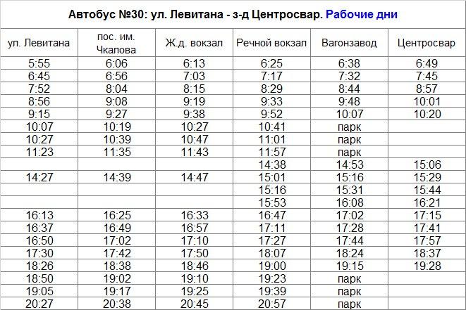 С1апреля вТвери поменяются расписание имаршруты автобусов